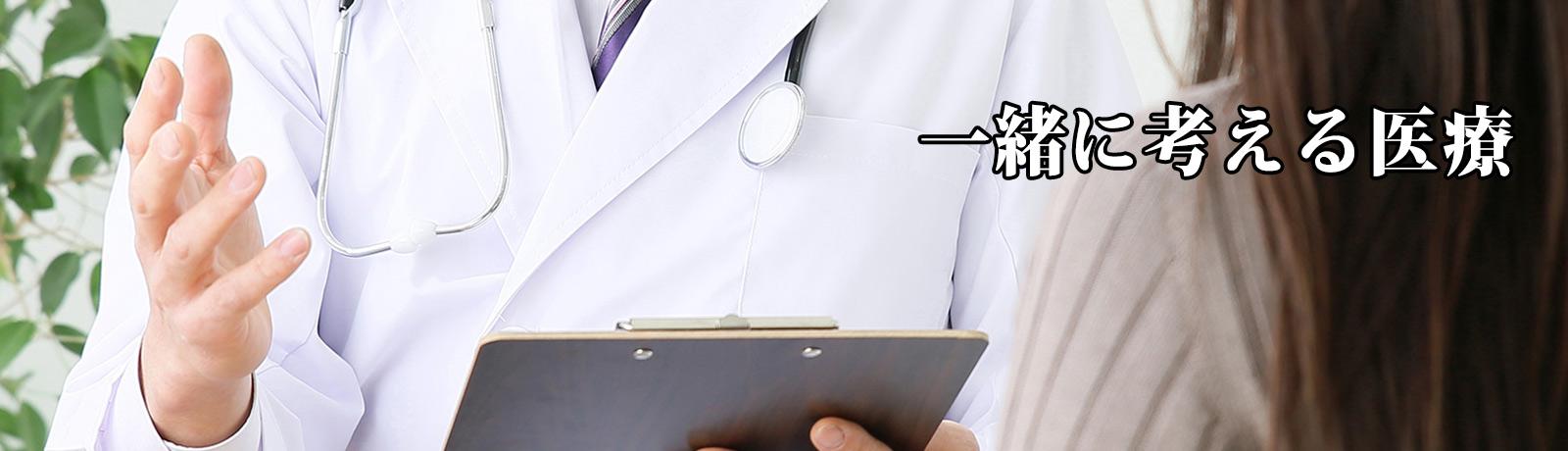 一緒に考える医療