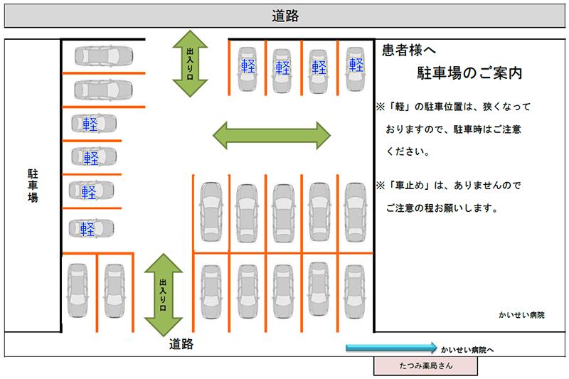 駐車場詳細図